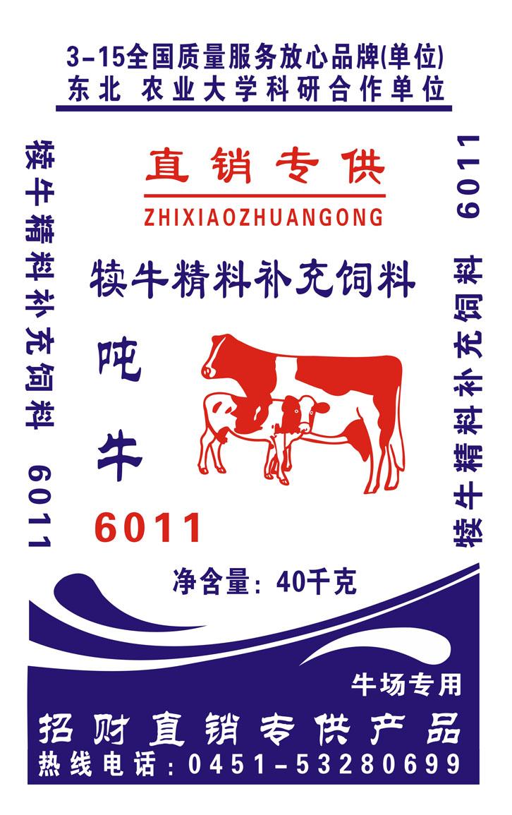 6011犊牛颗粒(40KG)