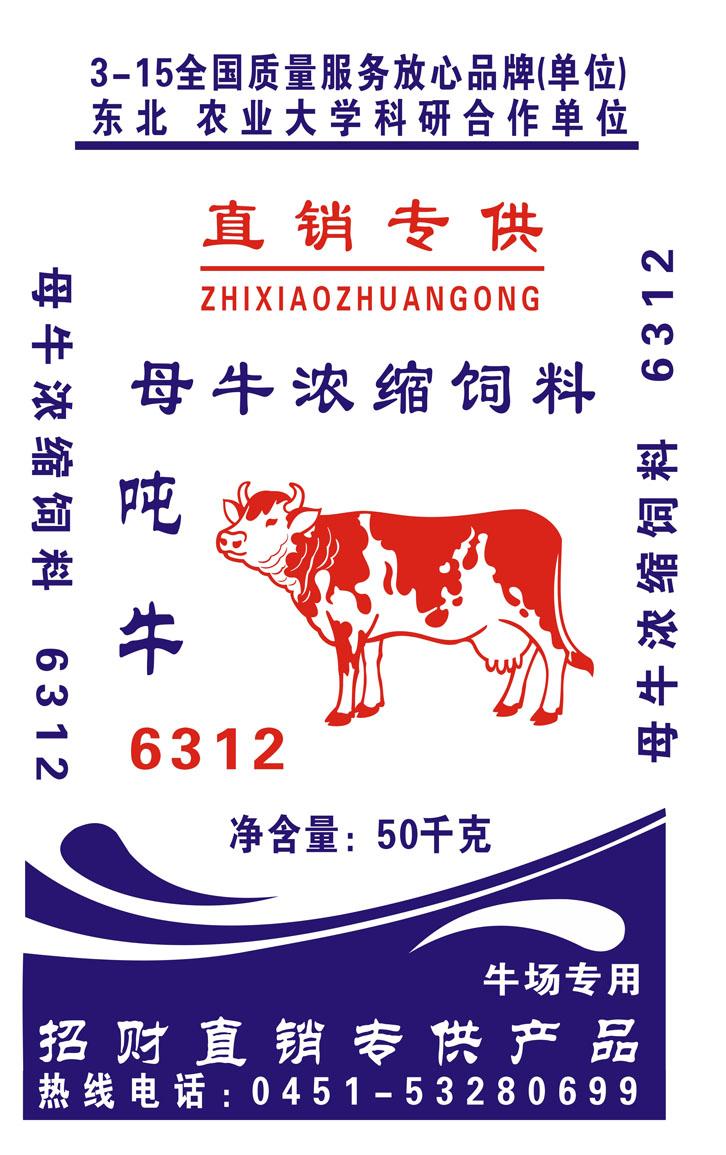 甘肃6312母牛浓缩(50KG)