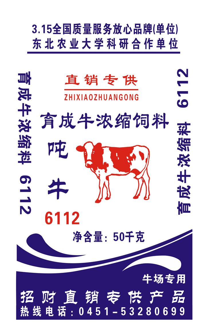 6112育成牛浓缩(50KG)