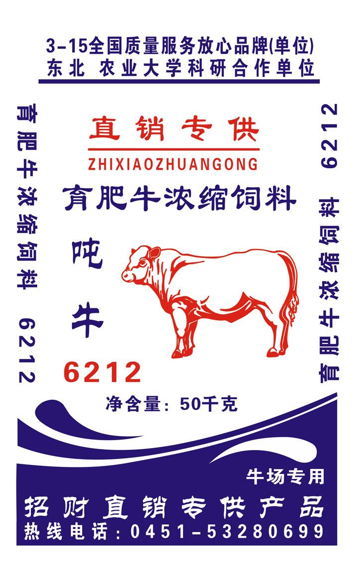 6212育肥牛浓缩(50KG)