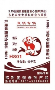 H801乳猪教槽(40KG)