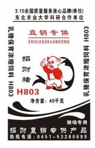 H803乳猪保育浓缩(40KG)