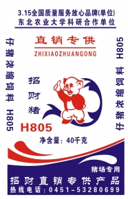 H805仔猪浓缩(40KG)
