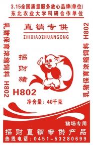 H802乳猪保育浓缩(40KG)