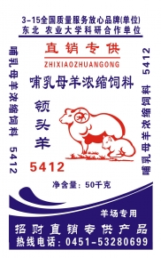 5412哺乳母羊浓缩(50KG)