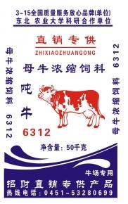 6312母牛浓缩(50KG)