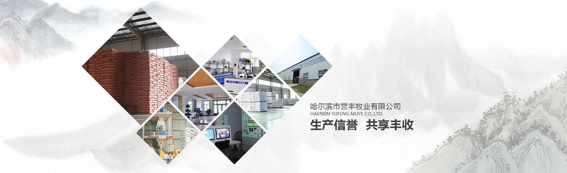 哈尔滨市誉丰牧业有限公司